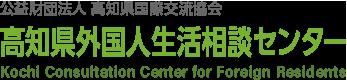 高知県外国人生活相談センター