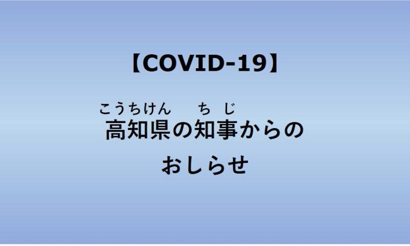 高知 県 コロナ ウイルス