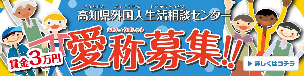 「高知県外国人生活相談センター」の愛称を募集します!